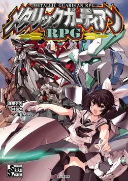 メタリックガーディアンRPG-電子書籍
