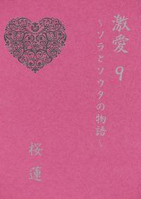 激愛~ソラとソウタの物語~9