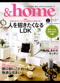 &home【アンド・ホーム】vol.51