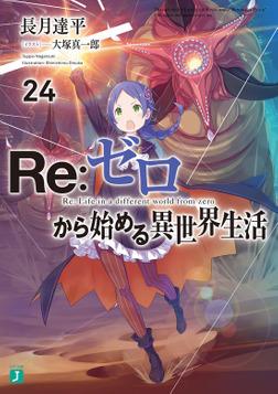 Re:ゼロから始める異世界生活 24-電子書籍