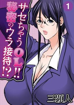 サセちゃうOL!!秘密のウラ接待!? 第一話-電子書籍