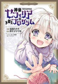 神童セフィリアの下剋上プログラム WEBコミックガンマぷらす連載版 第12話