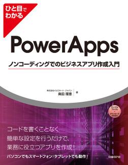 ひと目でわかるPowerAppsノンコーディングでのビジネスアプリ作成入門-電子書籍