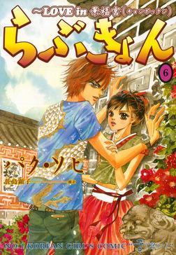 らぶきょん~LOVE in 景福宮(6)-電子書籍