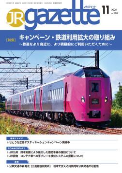 JRガゼット 2020年11月号-電子書籍