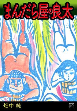 まんだら屋の良太(40)-電子書籍