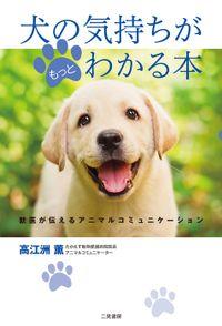 犬の気持ちがもっとわかる本 獣医が伝えるアニマルコミュニケーション