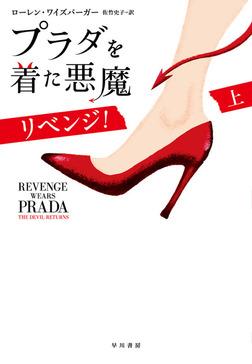 プラダを着た悪魔 リベンジ!(上)-電子書籍