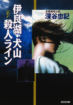 伊良湖・犬山殺人ライン-電子書籍