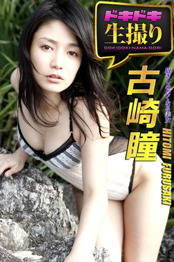 【ドキドキ生撮り】古崎瞳 抱きしめたくなる美女-電子書籍