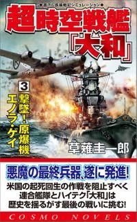 超時空戦艦「大和」(3)撃墜!原爆機エノラ・ゲイ