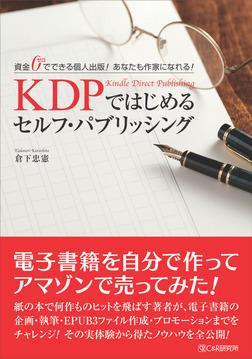 KDPではじめる セルフ・パブリッシング-電子書籍