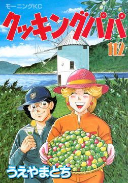 クッキングパパ(112)-電子書籍
