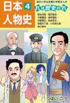 日本人物史