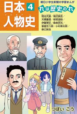 日本人物史4 明治天皇/伊藤博文/野口英世ほか-電子書籍