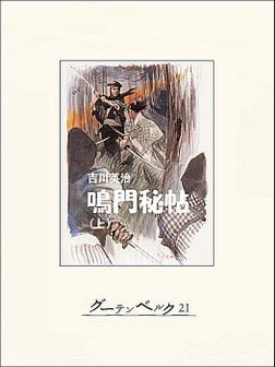 鳴門秘帖(上)-電子書籍