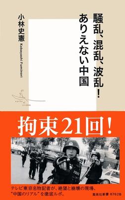 騒乱、混乱、波乱! ありえない中国-電子書籍