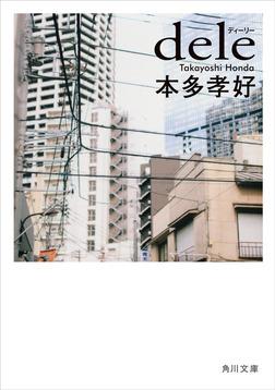 dele-電子書籍