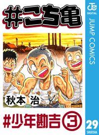 #こち亀 29 #少年勘吉‐3