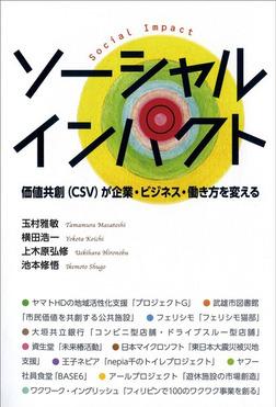 ソーシャルインパクト 価値共創(CSV)が企業・ビジネス・働き方を変える-電子書籍