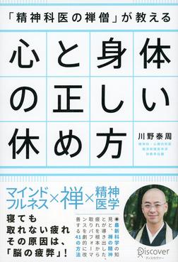 「精神科医の禅僧」が教える 心と身体の正しい休め方-電子書籍
