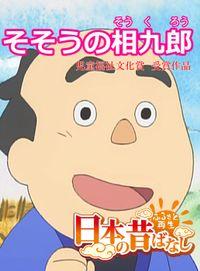 【フルカラー】「日本の昔ばなし」 そそうの相九郎