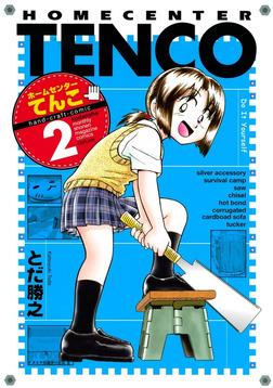 ホームセンターてんこ(2)-電子書籍