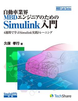 自動車業界MBDエンジニアのためのSimulink入門-電子書籍