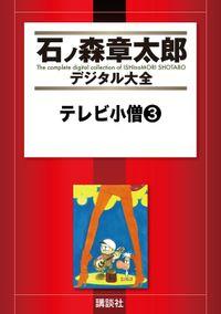 テレビ小僧(3)