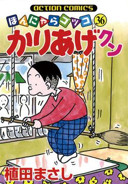 かりあげクン / 36-電子書籍