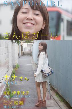 さんぽガール ナナさん  三ノ輪編-電子書籍