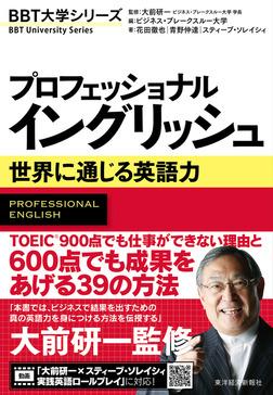プロフェッショナル イングリッシュ―世界に通じる英語力-電子書籍