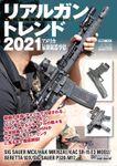 リアルガントレンド2021 アメリカ最新銃器事情