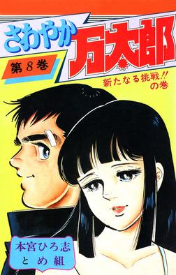 さわやか万太郎 第8巻-電子書籍