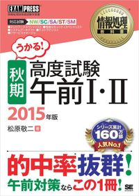 情報処理教科書 [秋期]高度試験午前Ⅰ・Ⅱ 2015年版
