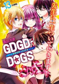 GDGD-DOGS 分冊版(13)
