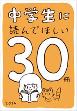 中学生に読んでほしい30冊 2014-電子書籍