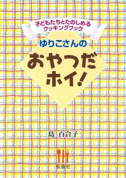 ゆりこさんのおやつだホイ! 子どもたちとたのしめるクッキングブック-電子書籍