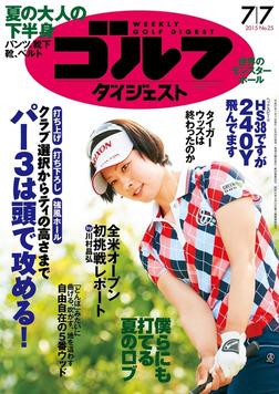 週刊ゴルフダイジェスト 2015/7/7号-電子書籍