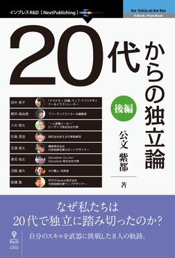 20代からの独立論 後編-電子書籍