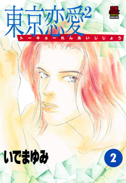 東京恋愛2(じじょー) 2-電子書籍