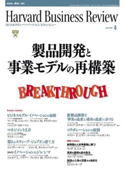 DIAMONDハーバード・ビジネス・レビュー 09年4月号-電子書籍
