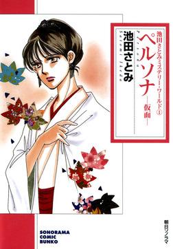 ペルソナ―仮面 池田さとみミステリー・ワールド 1-電子書籍