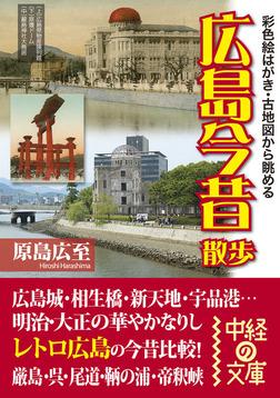 広島今昔散歩-電子書籍