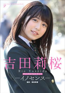 吉田莉桜 イノセンス-電子書籍