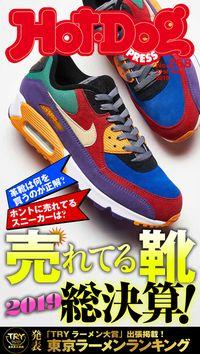 Hot-Dog PRESS (ホットドッグプレス) no.258 売れてる靴、総決算!