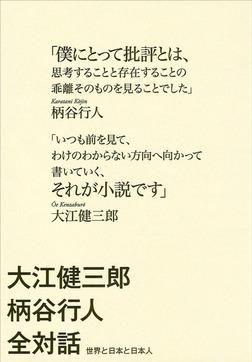 大江健三郎柄谷行人全対話 世界と日本と日本人-電子書籍