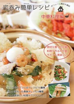 宅呑み簡単レシピ 中華料理編-電子書籍