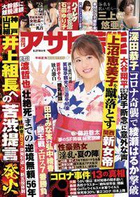 週刊アサヒ芸能 2020年08月27日号