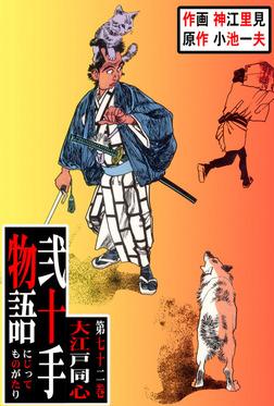 弐十手物語(72)-電子書籍